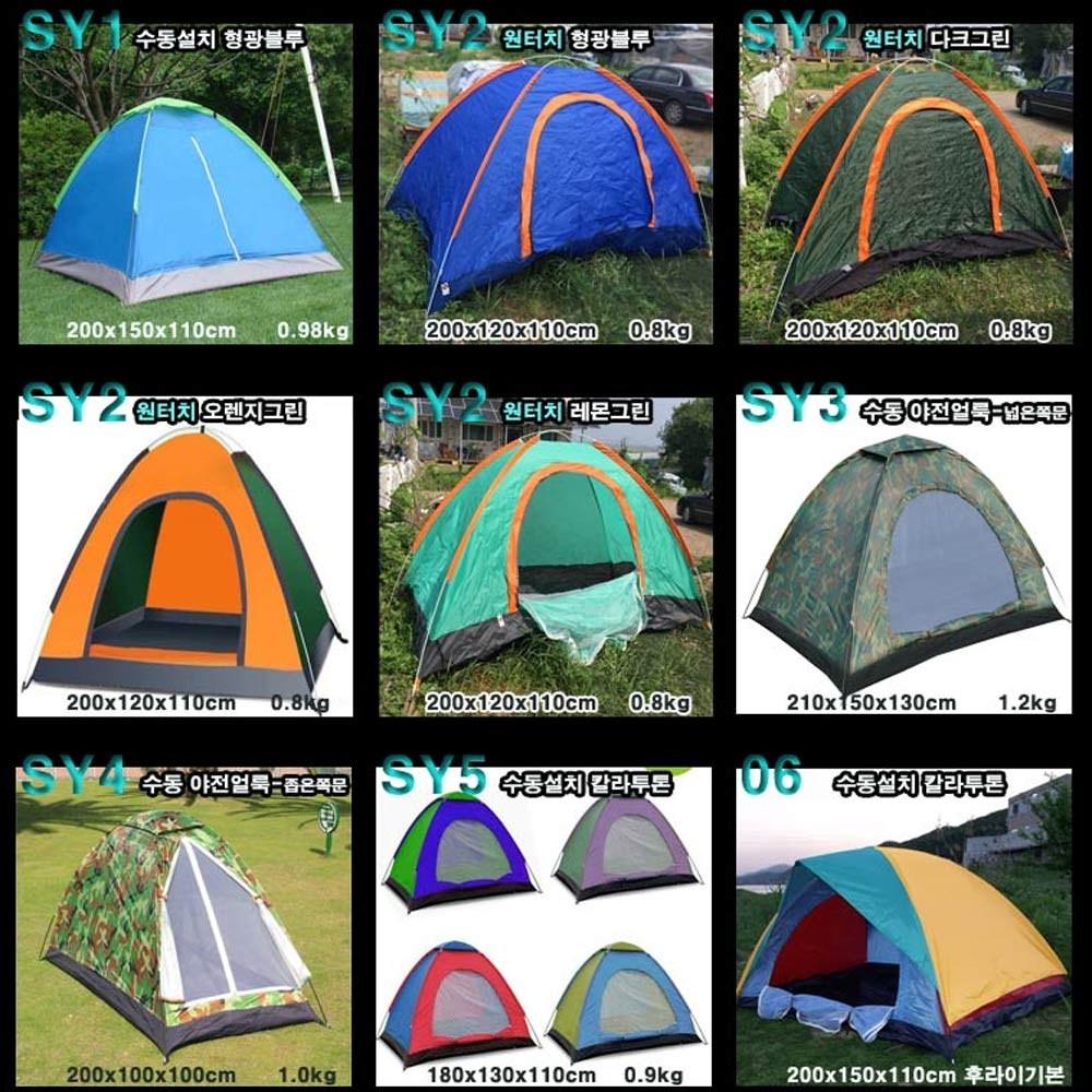 빅토리아에이지 1-2인용 텐트, SY1수동200x150x110형광블루-넓은쪽문
