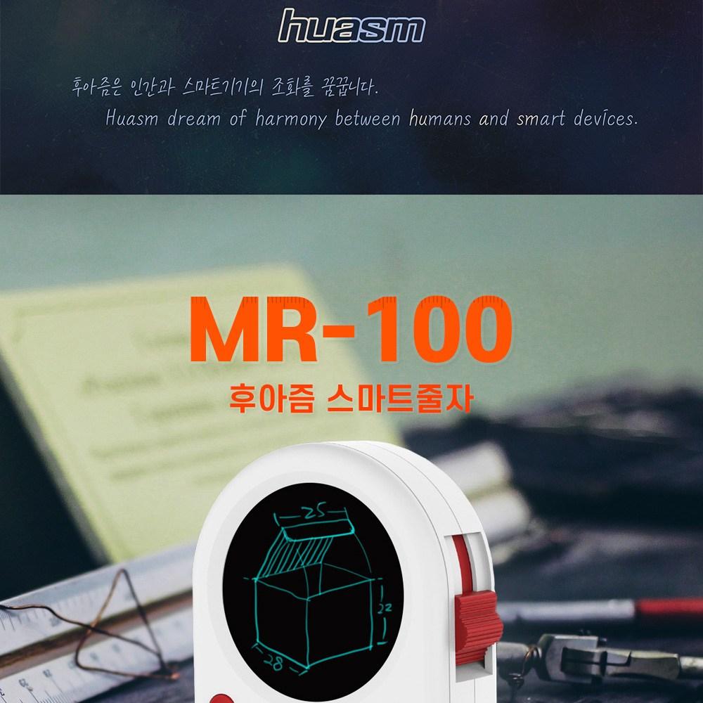 후아즘 스마트 줄자 MR-100 측정과 메모를 동시에