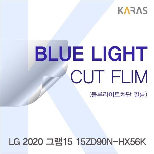LG 2020 그램15 15ZD90N-HX56K 블루컷필름K, 1