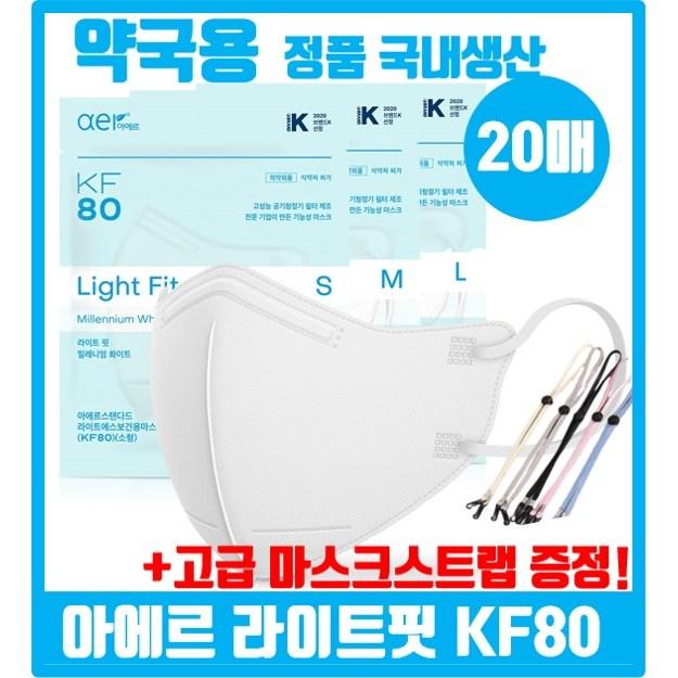 아에르 라이트핏 KF80 20매 보건용 의약외품 마스크(+고급 마스크 스트랩 증정!), 대형20매