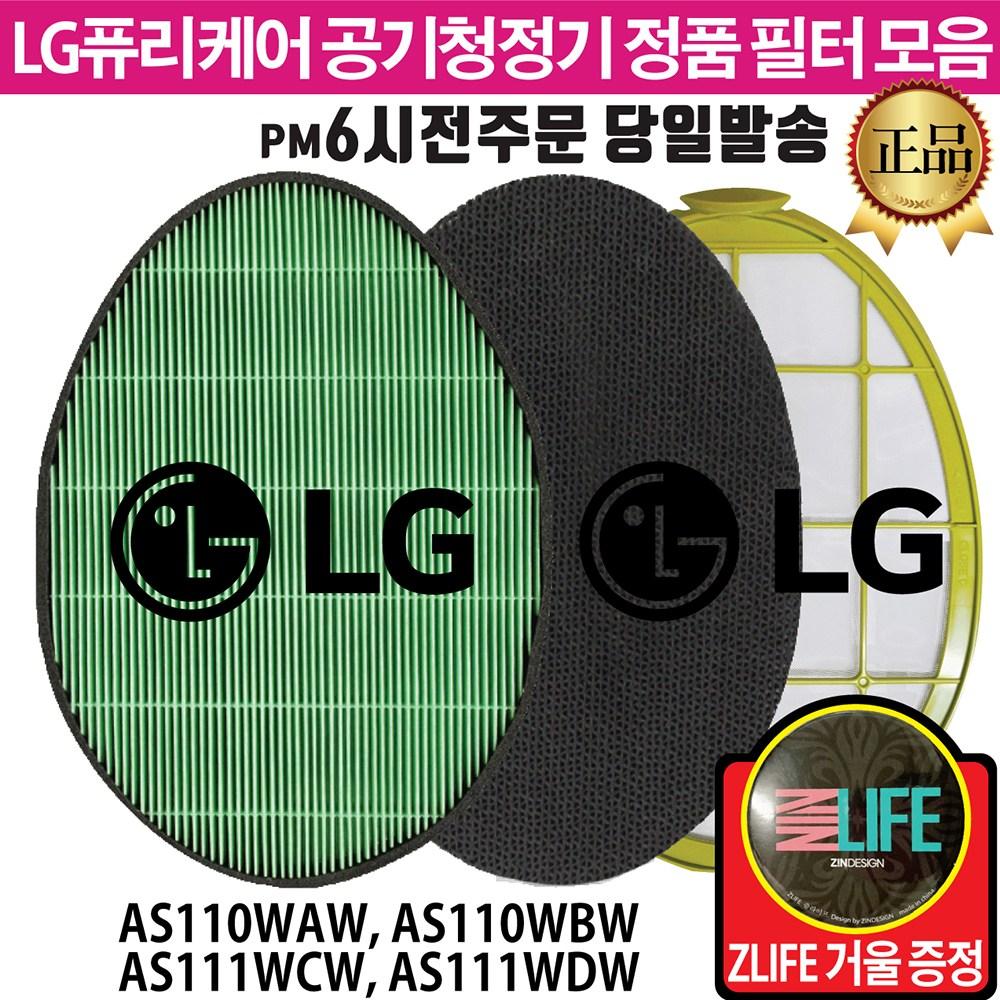 LG 퓨리케어 공기청정기 정품 필터 모음(ZLIFE거울 증정) AS111WCW AS111WDW AS110WAW AS110WBW, 2.초미세먼지 필터