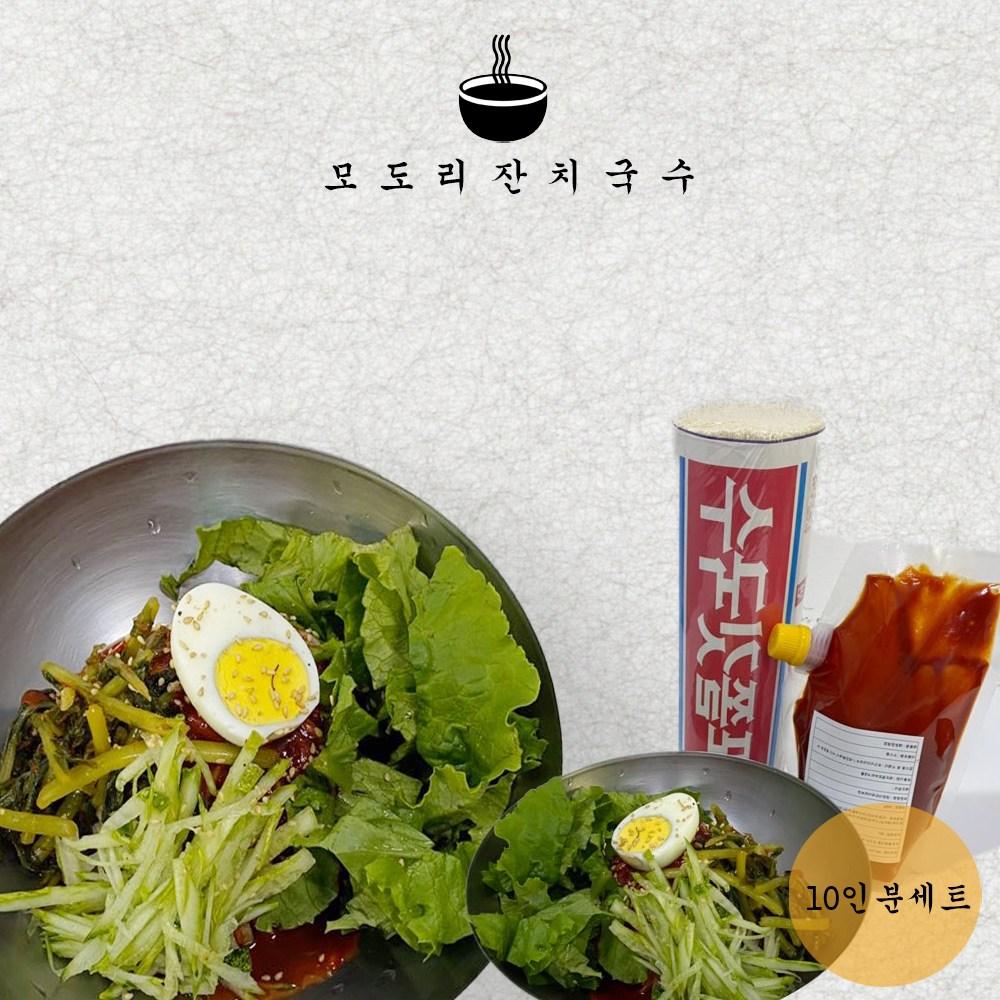 [모도리잔치국수] 새콤비빔국수 총 10인분세트 비빔양념장 소면 간편조리, 1개