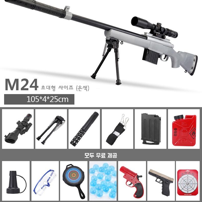 배그 배틀그라운드 총 M24 및 AWM K98 M416 M249 에땁 젤리탄 수정탄총 스나이퍼 수동 자동 저격총, 7set