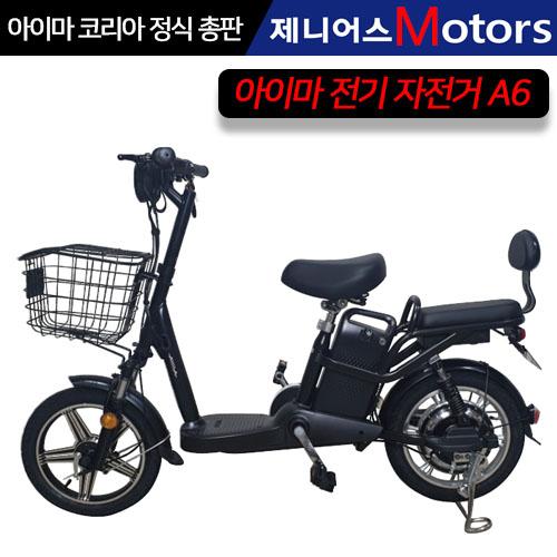 아이마코리아[정식총판] 전기자전거 A6 [리튬배터리 AS가능 배달용 출퇴근용 추천] 하이브리드 자전거, 아이마 전기자전거 A6 블랙&화이트 단품