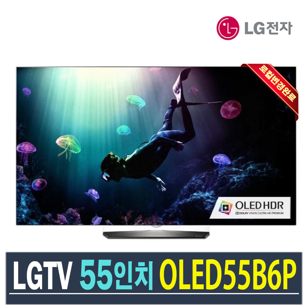 LG 올레드TV 4K 스마트 AI ThinQ 55인치 OLED55B6P 로컬변경완료, 센터방문수령