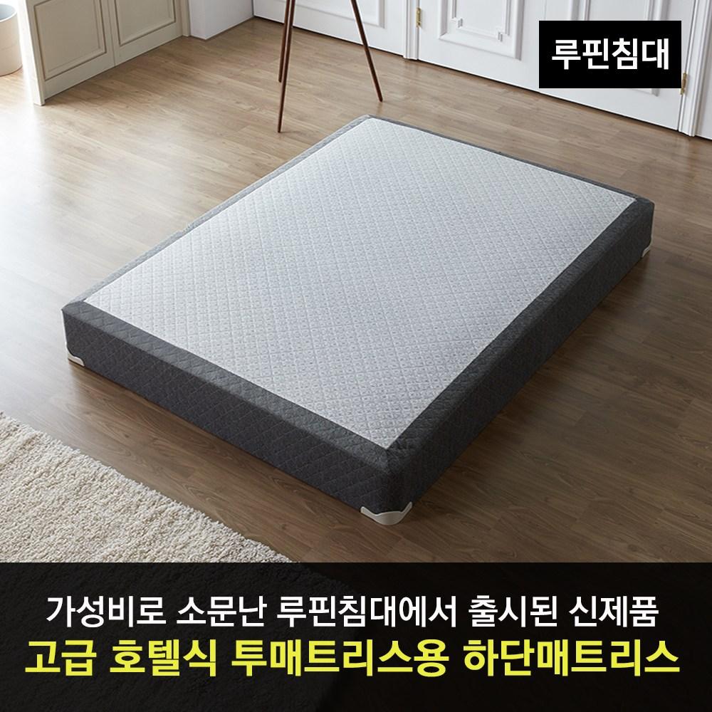 루핀침대 하단매트리스 호텔식 투매트리스용/6회전스프링
