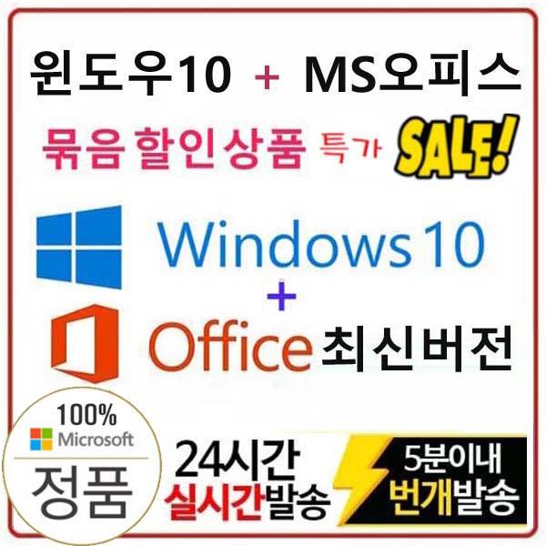 마이크로소프트 윈도우10, 윈도우10프로 +오피스365평생사용계정