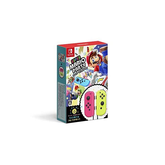 닌텐도 슈퍼 마리오 파티 4 명이 서 놀 Joy-Con 세트 -Switch, 자세한 내용은 참조