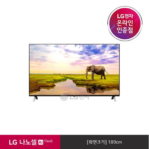 LG [LG][공식판매점] 나노셀 AI씽큐 스탠드형 75NANO87KS (189cm / 단품명 75NANO87KNB), 없음, 선택완료 (POP 5450903358)