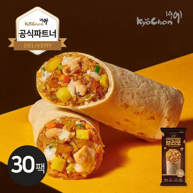 [천삼백케이] [교촌1991] [교촌] 궁중닭갈비 볶음밥 브리또 125g30팩, 단품