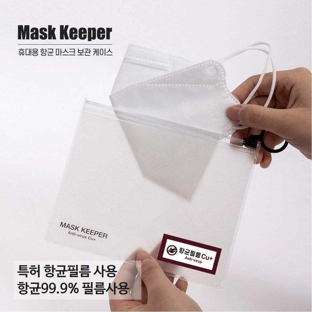 꼼마제이 KF94 KF80 특허멸균필름으로 직접제작 항균99.9% 휴대용 항균 마스크 보관 케이스, 1개