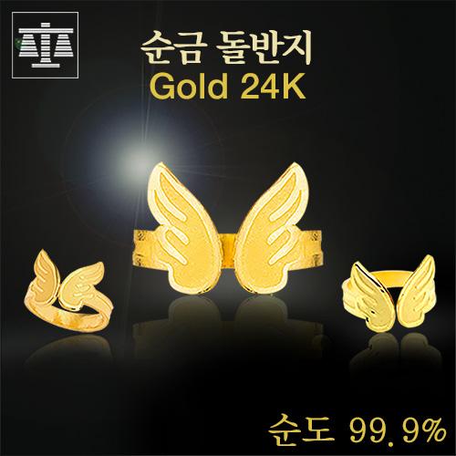 한국동산감정원 천사날개 순금 돌반지3.75g 24k 백일 첫돌