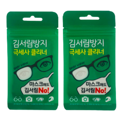 매직 이지뷰 김서림방지 안경닦이 안티포그 안경 클리너 2개 세트 국내산 당일배송