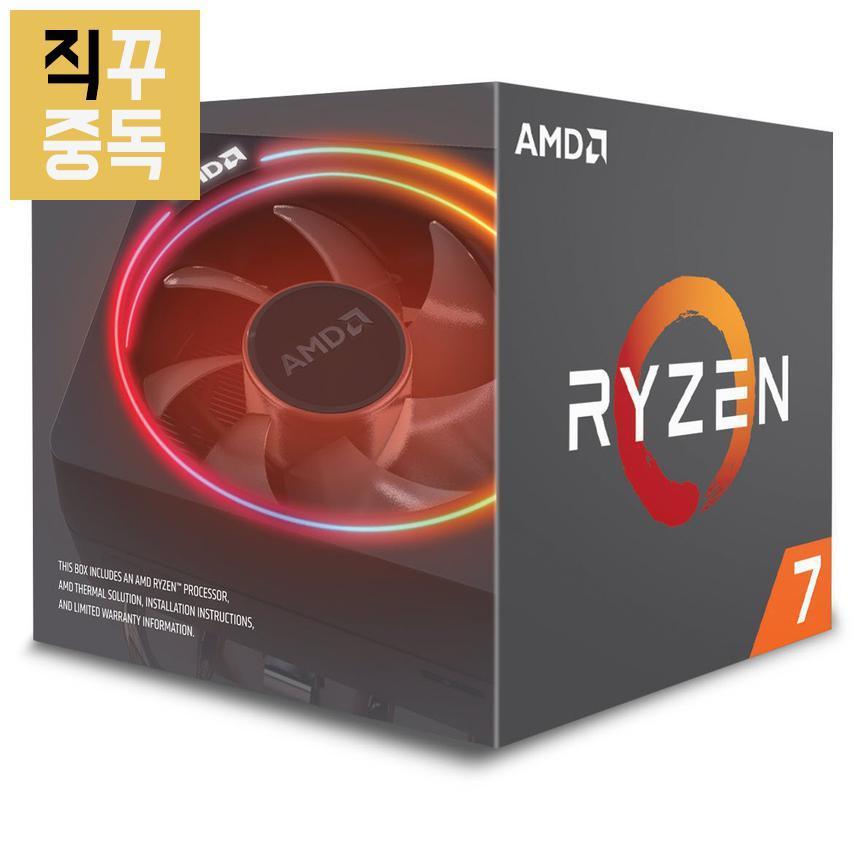AMD 라이젠 CPU Ryzen 7 2700X, 단품