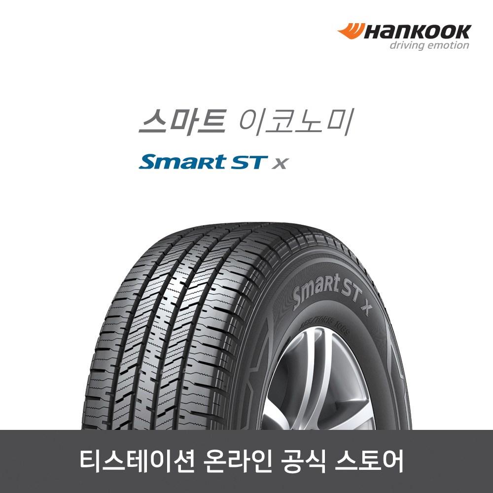[한국타이어 본사] 스마트 이코노미(Smart ST X)22570R16, 단품