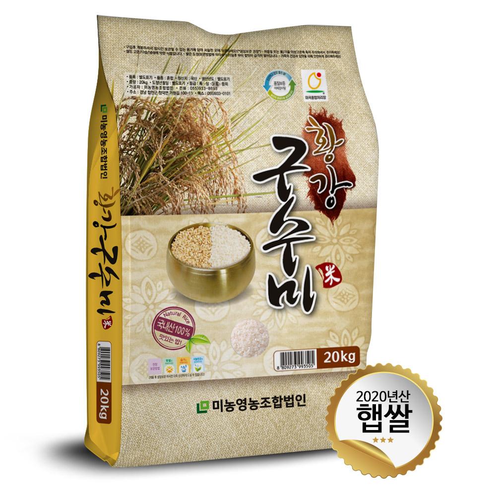 2020년산 햅쌀 미농 황강구수미 백미20kg 쌀