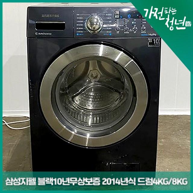 삼성 지펠 블랙색상 10년무상보증 2014년식 드럼세탁기14KG 8KG 중고세탁기, WD14F5K5ASG