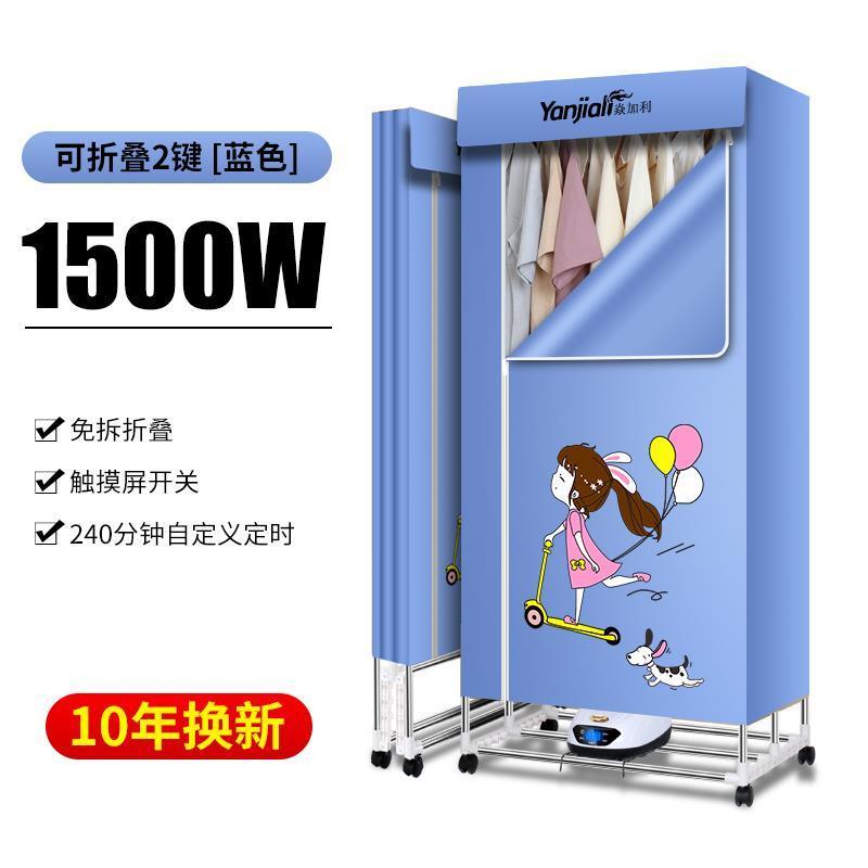 코스트코건조기 구운 옷 건조기 가정용 소형 빠른 건조기 대용량 아기 옷 건조기 건조기, 접이식 2 버튼 1500W 파란색 10 년 교체 약속