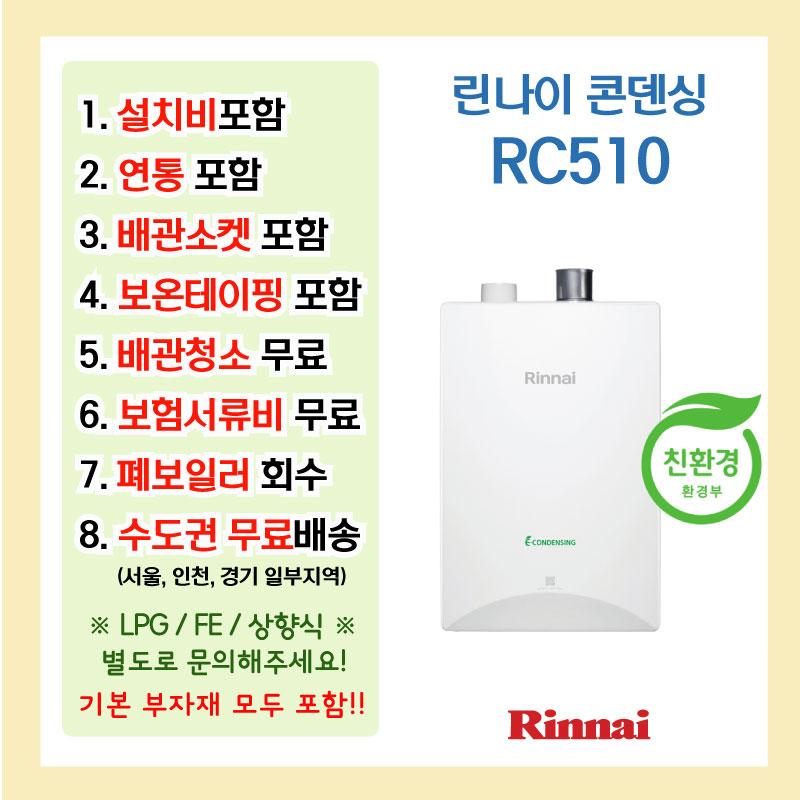린나이 RC510, RC510-18KF
