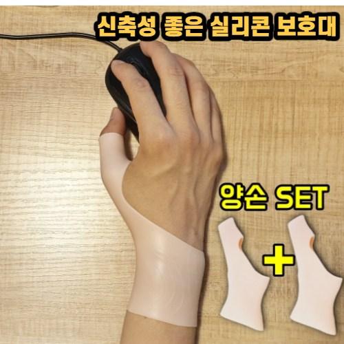 최강몰 약국 오른쪽 손가락 팔목 손목터널증후군 실리콘 손목 보호대 1+1, 2개