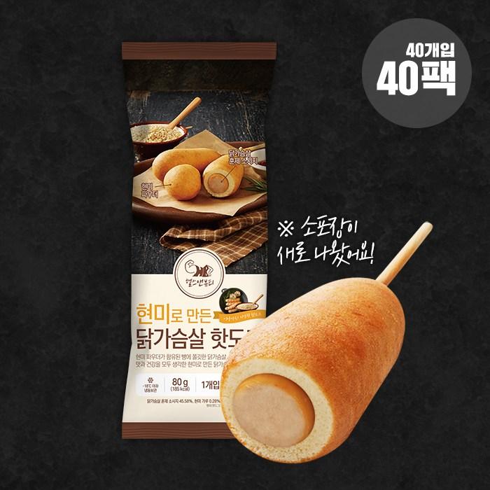 헬스앤뷰티 현미로 만든 닭가슴살 핫도그 소포장, 40개입, 80g