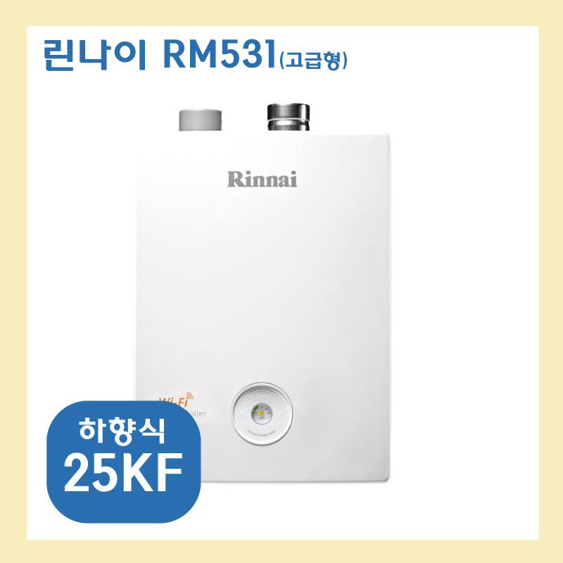 린나이 RM531, RM531-25KF