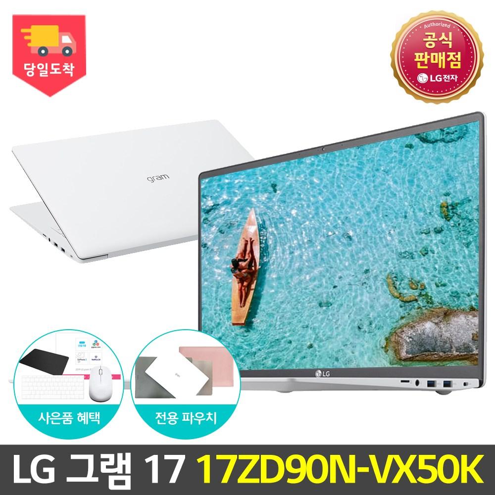 LG 그램 17인치 2020 i5 17ZD90N-VX50K 노트북 10세대 아이스레이크