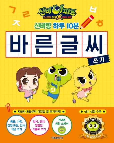 신비아파트 고스트볼 더블X 6개의 예언: 신비랑 하루 10분 바른 글씨 쓰기, 서울문화사