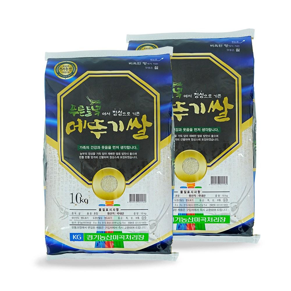 [초특가] [수량한정] [최근도정] 메뚜기쌀 20kg, 단품