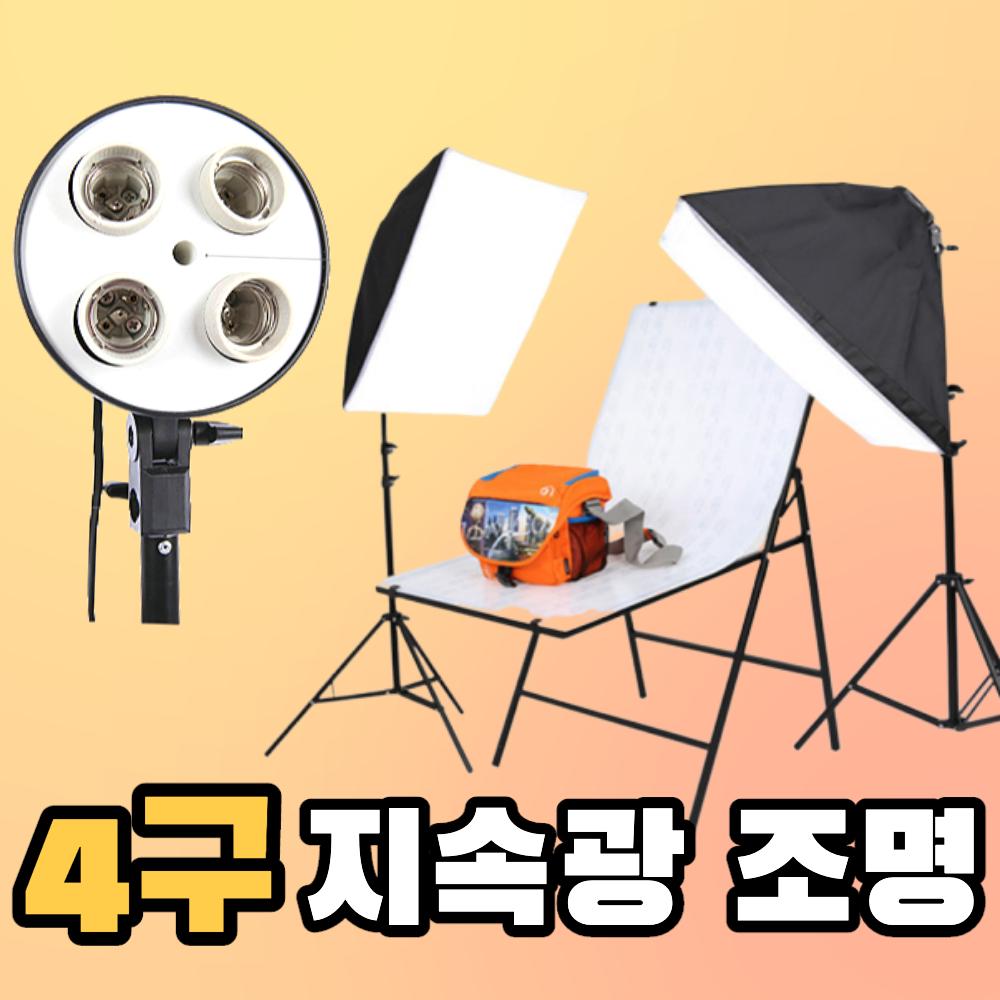 유튜브팩토리 유튜브 유튜버 셀프 스튜디오 촬영 방송 4구 조명, 1세트, 4구 세트(전구미포함)