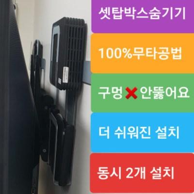 무타공법 셋탑박스숨기기 브라켓 거치대 벽걸이TV설치, 오른쪽형, 65인치~