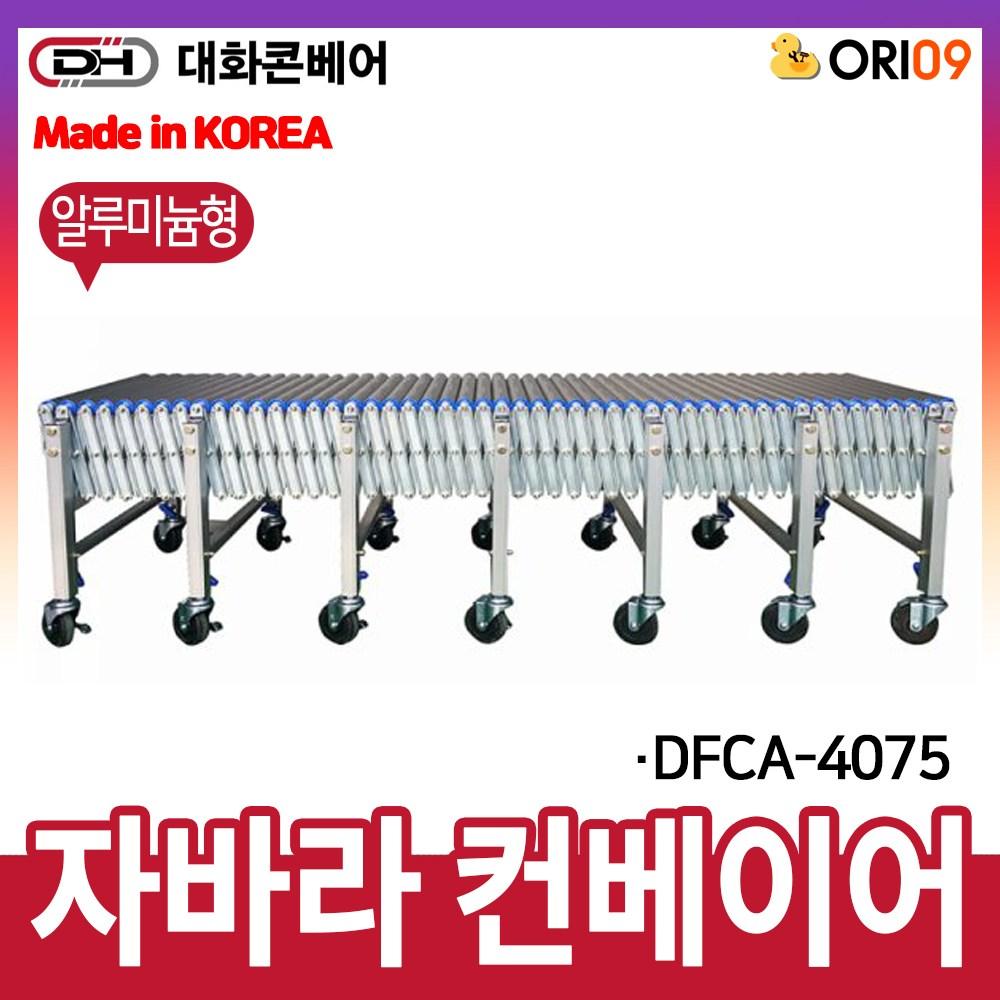 오리공구 대화콘베어 자바라 컨베이어 DFCA-4075 롤러알루미늄