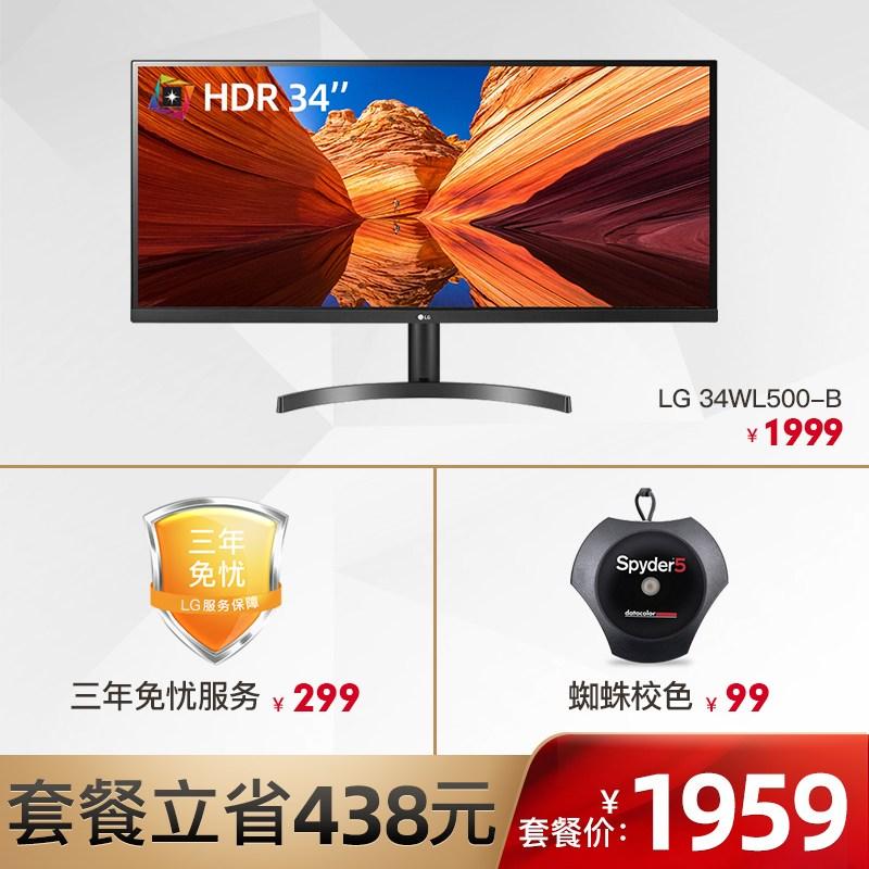 모니터주변기기 LG34WL500 34인치 2K대역폭 선명한 HDR갈치 PS4게임 IPS e-sports화면 21:9화면분할 사무 액정 스크린, T03-(모니터+삼년 근심을 면+교색 서비스), C01-공식모델
