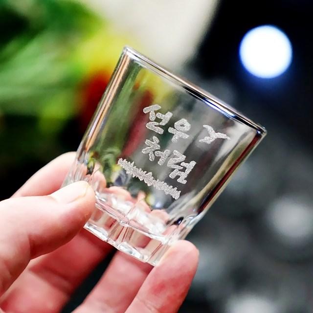 인생술잔 주문제작 각인 소주잔 4p세트 메세지 로고 각인 소량제작 개별맞춤 인생술잔 인싸템, 01-처음처럼(2~3글자)