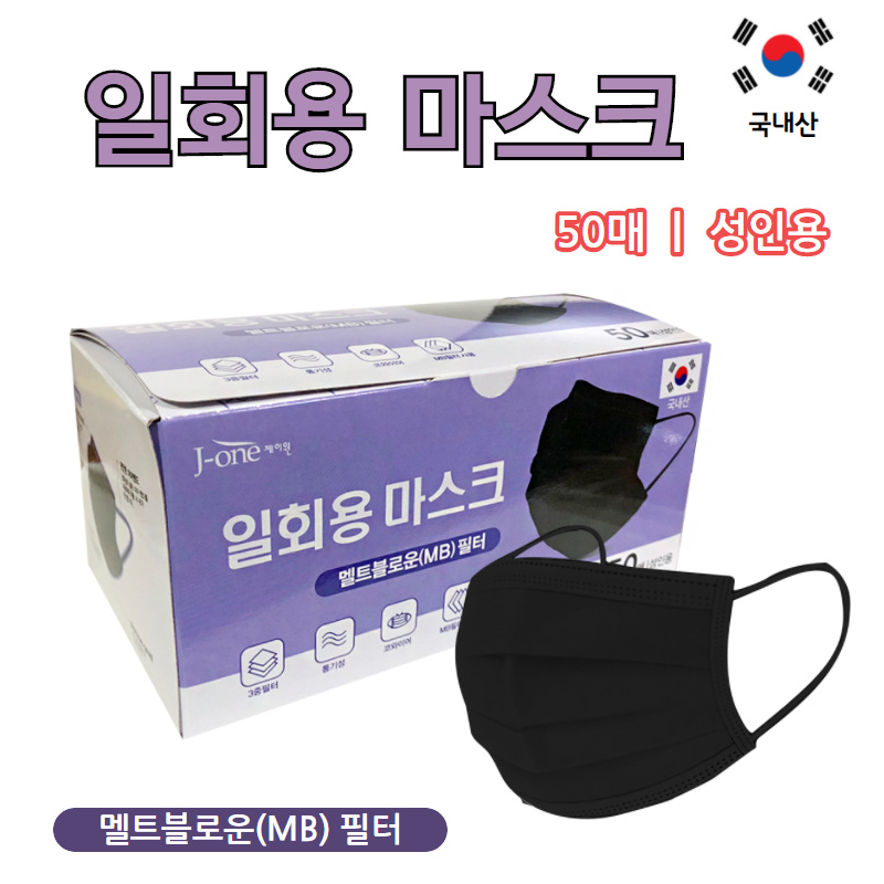 국내산 제이원 일회용 마스크 50매 성인용 블랙 마스크