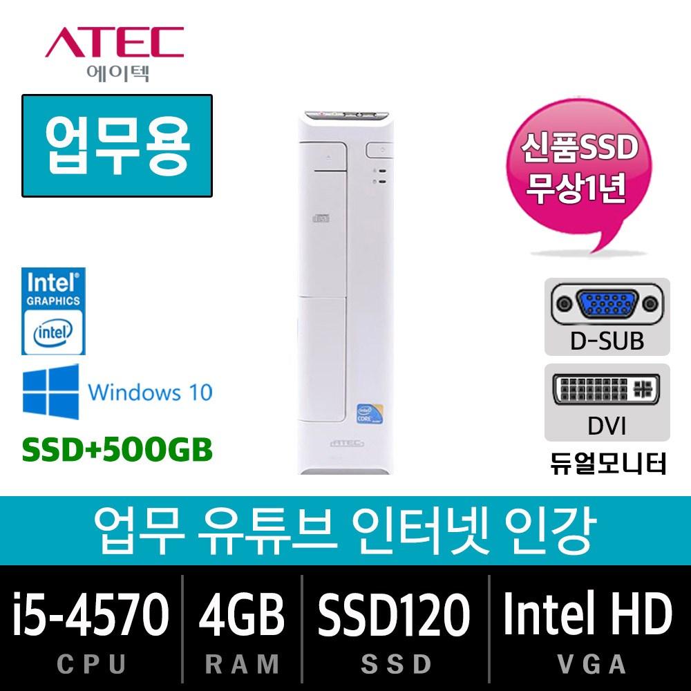 삼성전자 업무용에서 게임용까지 컴퓨터 윈도우10 데스크탑 본체, 에이텍, 특가05. i5-4570/4G/SSD120+500