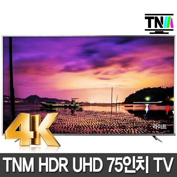 TNM 라이트 75인치 4K UHDTV D75IUGEL HDR A급 VA패널, 방문설치, 스탠드형