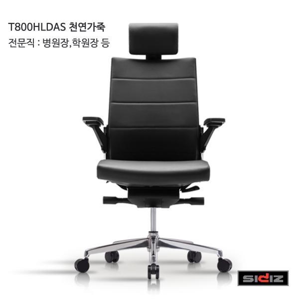 (시디즈 T80 시리즈 T800HLDAS 등판+좌판 천연가죽 사무용 의자 (헤드레스트형-천연가죽) 브라운 브라운/등판/시디즈/시리즈/좌판/의자/사무용/헤드레스트형/천연가죽, 단일 색상