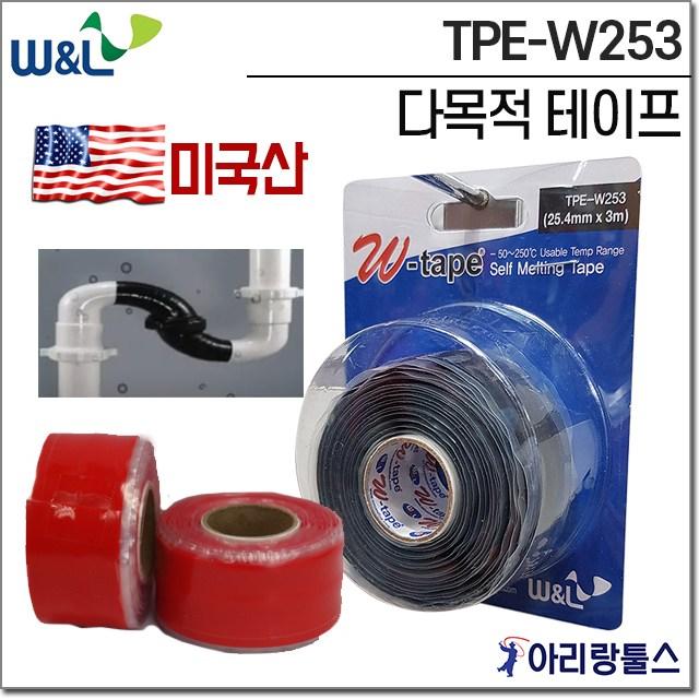 우앤이 TPE-W253 배관 절연 전기 방수 보수 테이프 다목적 25.4mm 길이 3M