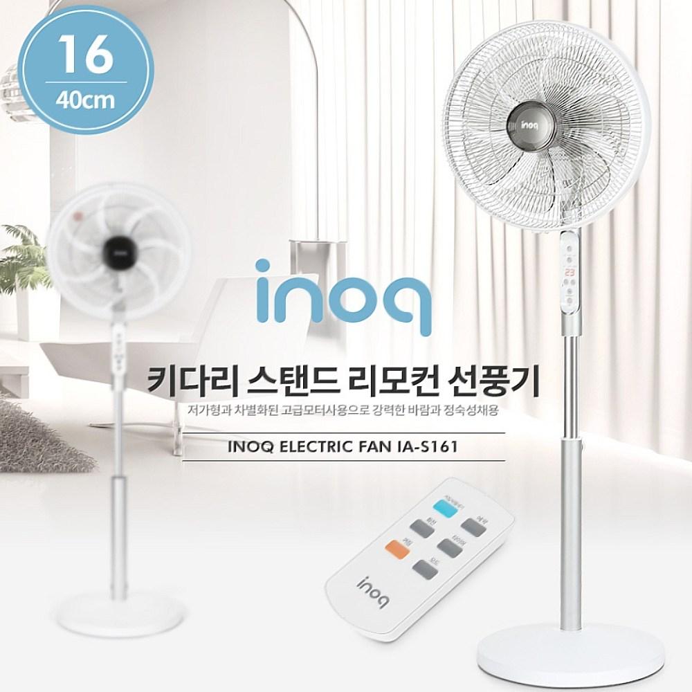키큰 선풍기 사무용 영업용 선풍기 스텐드 스탠드 조용한 선풍기 강풍기 16형 고출력 저소음 튼튼한 내구성 (POP 5480287784)