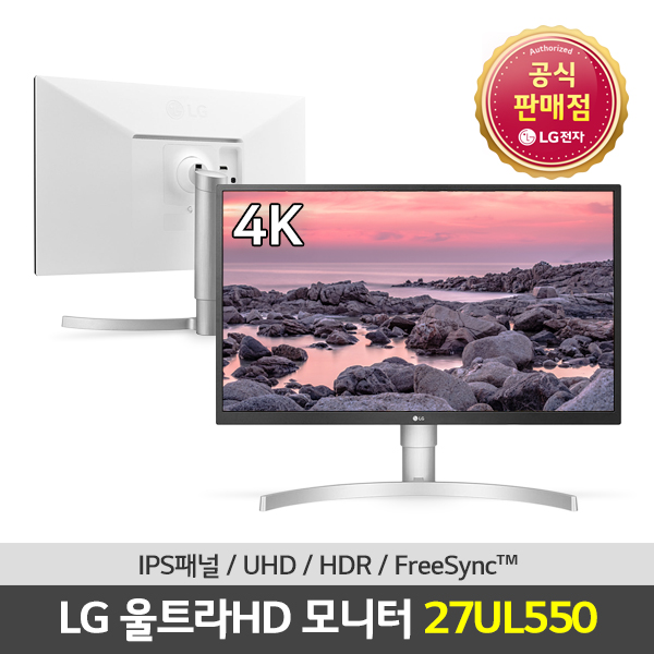 LG전자 27인치 화이트 모니터 27UL550 4K HDR