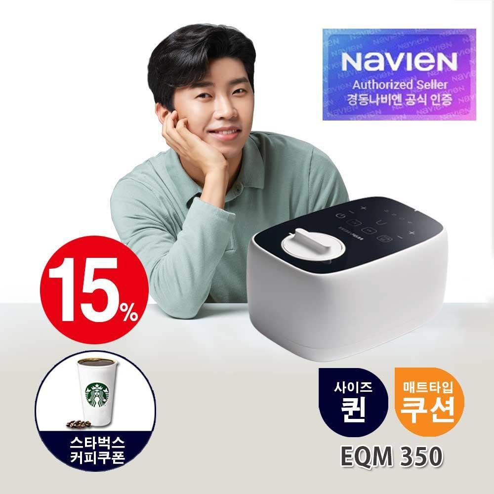 경동나비엔 온수매트 EQM350 2020 최신형, EQM350-QH(신제품)