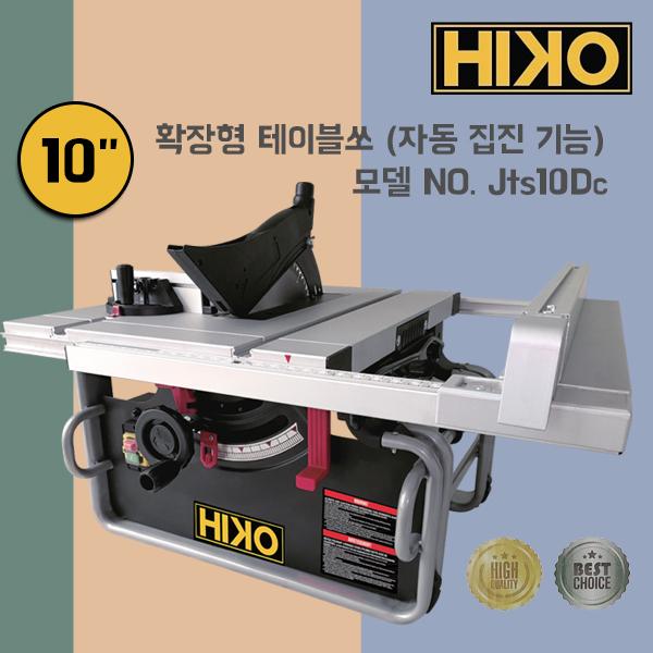 하이코/10인치 확장형 테이블쏘/테이블톱/자동집진
