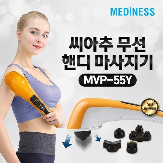 [메디니스]씨아추 핸디큐어 무선 마사지기 핸드안마기 MVP-55Y, 없음 (POP 5037370638)