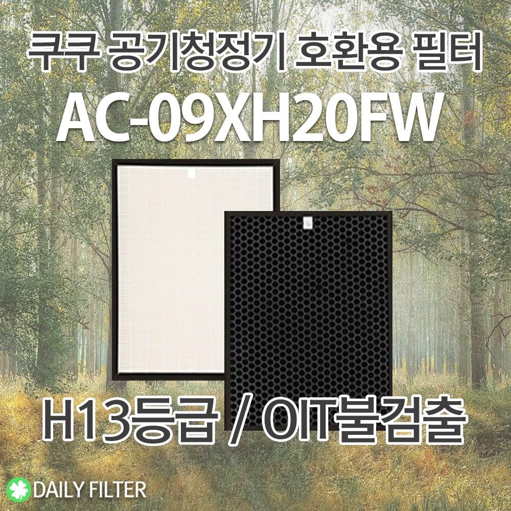 쿠쿠공기청정기필터 AC-09XH20FW 1년SET 호환용