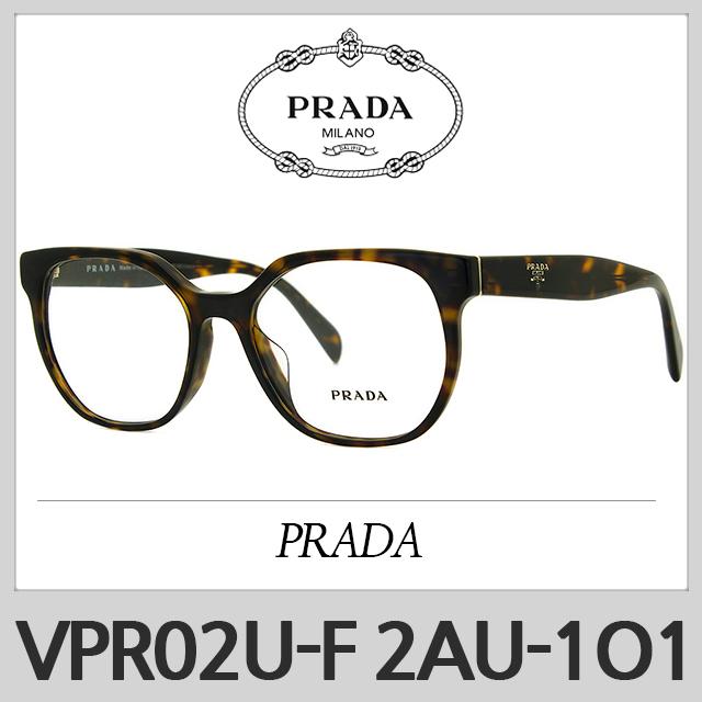 VPR02U-F 2AU-1O1 프라다 안경테 VPR02UF