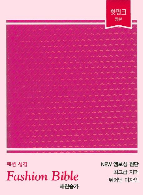 패션성경 초미니 합색인 핫핑크, 아가페