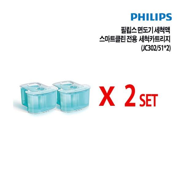 필립스 [필립스] 면도기 세척액 스마트클린 전용 세척카트리지 JC302/51 2개, 기타, 단일상품