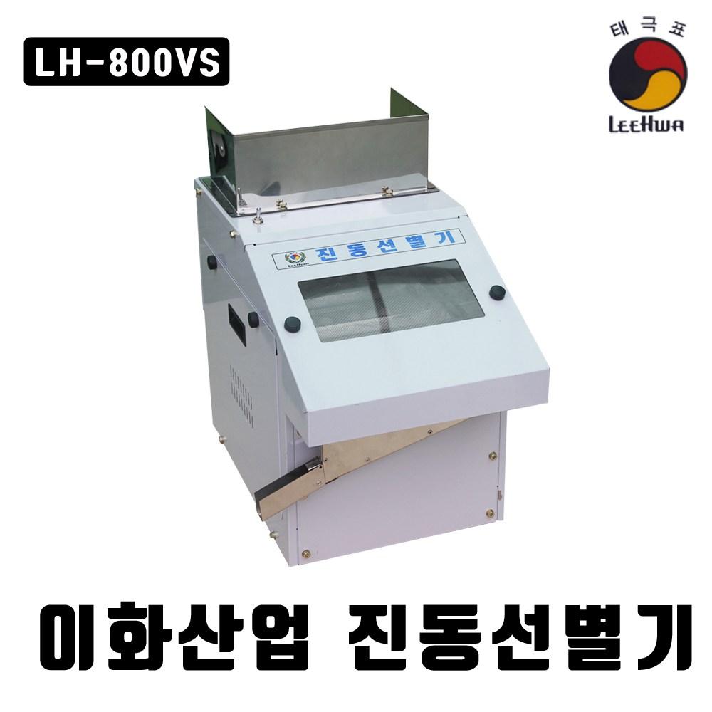 이화산업사 LH-800VS 진동선별기 정선기 자동선별기 현미 잡곡