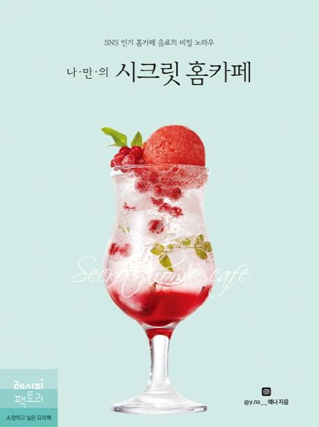 나만의 시크릿 홈카페:SNS 홈카페 음료의 비밀 노하우, 레시피팩토리